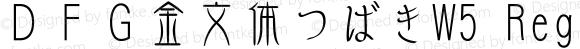 DFG金文体つばきW5 Regular Version 2.00