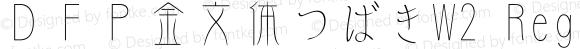 DFP金文体つばきW2 Regular Version 2.00