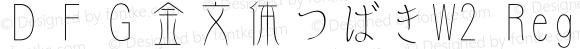 DFG金文体つばきW2 Regular Version 2.00