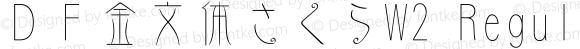 DF金文体さくらW2 Regular Version 2.00