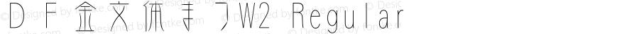 DF金文体まつW2 Regular Version 2.00