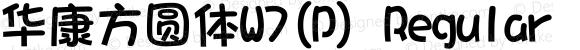 华康方圆体W7(P) Regular Version 2.00