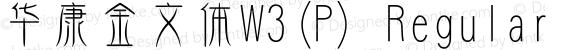 华康金文体W3(P) Regular Version 1.00