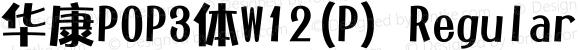 华康POP3体W12(P) Regular Version 1.00