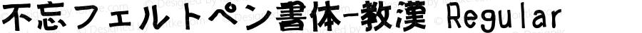 不忘フェルトペン書体-教漢 Regular Version 1.0