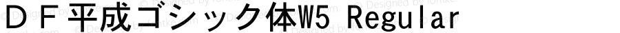 DF平成ゴシック体W5 Regular Version 3.100