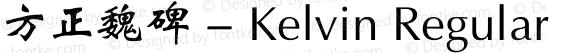 方正魏碑 - Kelvin Regular