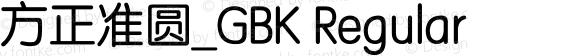 方正准圆_GBK Regular 5.20