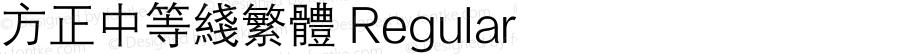 方正中等线繁体 Regular 5.20