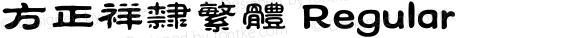 方正祥隶繁体 Regular 5.20