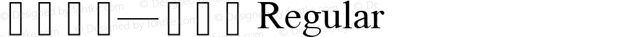 珠穆朗玛—珠擦体 Regular 2.00