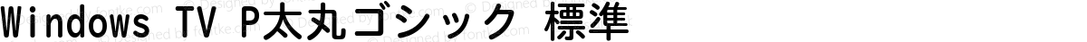 Windows TV P太丸ゴシック 標準