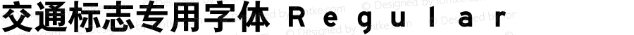 交通标志专用字体 Regular Version1.02