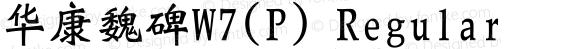 华康魏碑W7(P) Regular Version 3.00