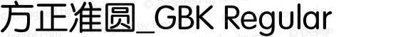 方正准圆_GBK Regular 5.00