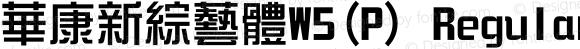 華康新綜藝體W5(P) Regular Version 3.00