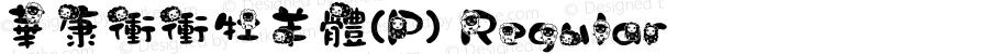 華康衝衝牡羊體(P) Regular Version 3.00
