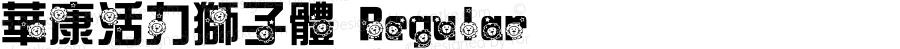 華康活力獅子體 Regular Version 3.00