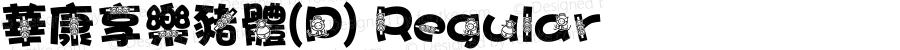 華康享樂豬體(P) Regular Version 3.00