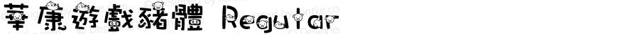 華康遊戲豬體 Regular Version 3.00