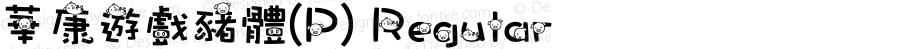 華康遊戲豬體(P) Regular Version 3.00