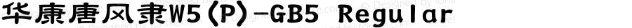 華康唐風隸W5(P)-GB5 Regular Version 3.00