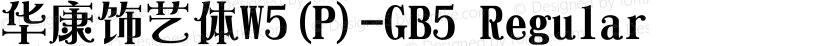 華康飾藝體W5(P)-GB5 Regular Preview Image
