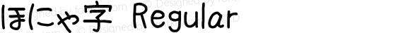 ほにゃ字 Regular preview image