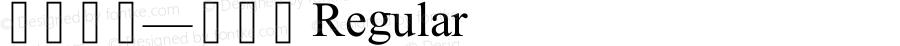 珠穆朗玛—柏簇体 Regular 2.00