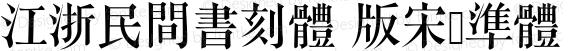 江浙民間書刻體 版宋標準體 1 January, 2010: 1.00, Version 1.00