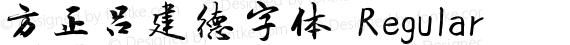 方正吕建德字体 Regular preview image