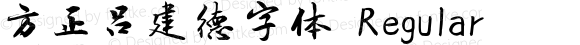 方正吕建德字体 Regular Version 1.00