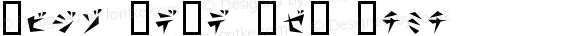 LVDC KWKW JPN Kana Macromedia Fontographer 4.1J 10.1.22