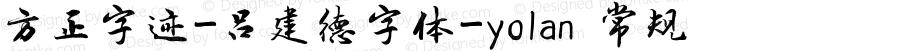 方正字迹-吕建德字体-yolan 常规 Version 1.00 February 28, 2010, initial release