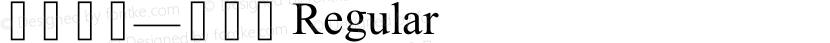 珠穆朗玛—簇仁体 Regular Preview Image