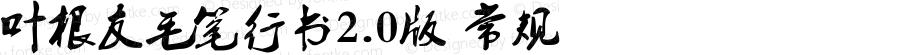 叶根友毛笔行书2.0版 常规 yegenyouzitisxs2.0, 2010,