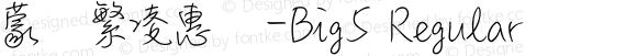 蒙纳繁凌惠体-Big5 Regular 1.00