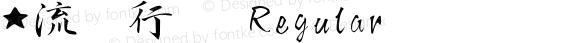 ★流丽行书 Regular Collected by wuxin.Frey