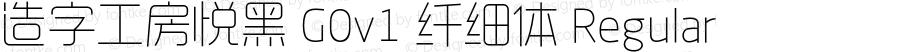 造字工房悦黑 G0v1 纤细体 Regular Version 1.000;PS 1;hotconv 1.0.57;makeotf.lib2.0.21895