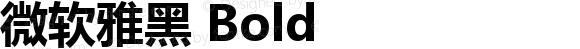 微软雅黑 Bold Version 6.02