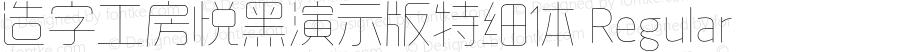造字工房悦黑演示版特细体 Regular Version 1.000;PS 1;hotconv 1.0.57;makeotf.lib2.0.21895