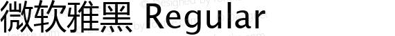 微软雅黑 Regular preview image
