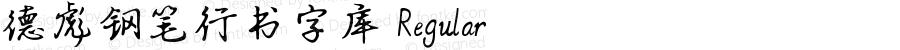 德彪钢笔行书字库 Regular 2.0