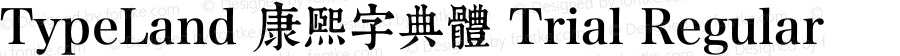 TypeLand 康熙字典體 Trial Regular Version 1.015;PS 1;hotconv 1.0.57;makeotf.lib2.0.21895