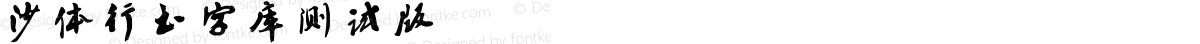 沙体行书字库测试版 常规