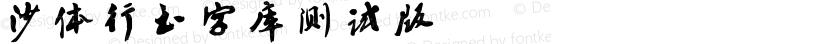 沙体行书字库测试版 常规 Preview Image