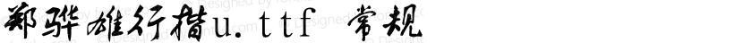 郑骅雄行楷u.ttf 常规 Preview Image