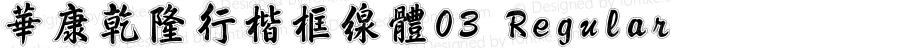 華康乾隆行楷框線體03 Regular Version 1.00