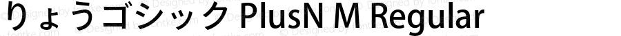 りょうゴシック PlusN M Regular Version 3.010;PS 3.004;hotconv 1.0.64;makeotf.lib2.0.25650