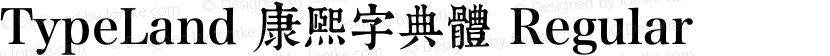 TypeLand 康熙字典體 Regular Preview Image